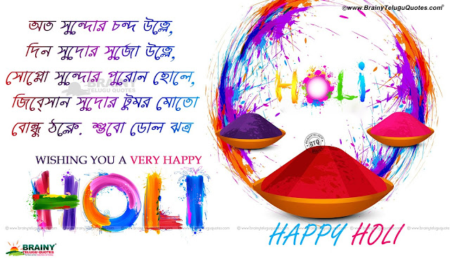 holi in bengali, best holi messages in bengalil, bengali holi hd wallpapers with Quotes