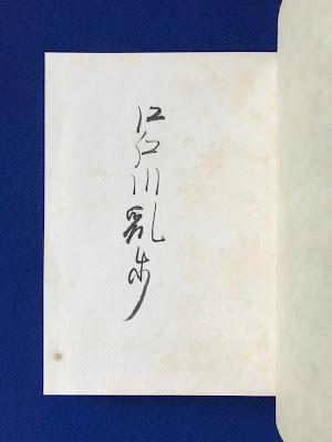 犯罪幻想 江戸川乱歩毛筆署名 棟方志功木版画 買取