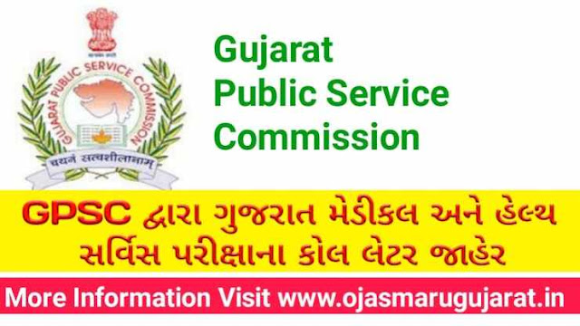 GPSC Gujarat Medical and health Service exam call letter download