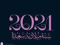 صور راس السنة الميلادية 2021 معايدات السنة الجديدة Happy New Year