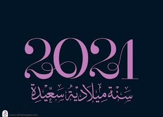 سنة ميلادية سعيدة 2021