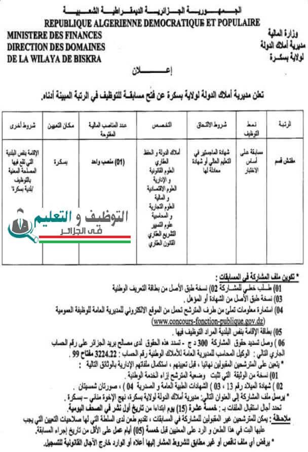 اعلان توظيف بمديرية املاك الدولة لولاية بسكرة 24 جانفي 2021