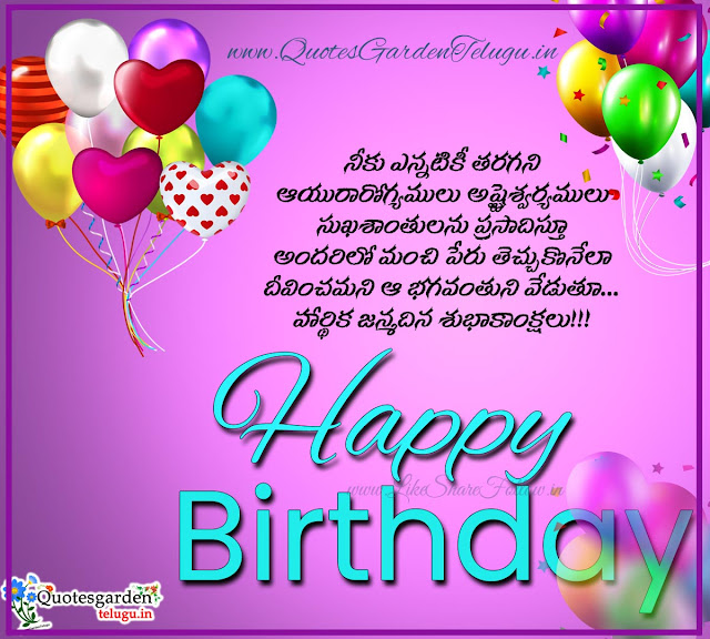 Happy birthday wishes to son special telugu greeting cards images