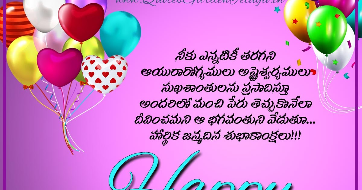 Happy Birthday Wishes To Son Special Telugu Greeting Cards Images Jpg Quotes Garden Telugu Telugu Quotes English Quotes Hindi Quotes