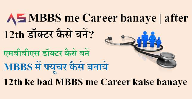 MBBS me Career banaye | after 12th Doctor kaise bane