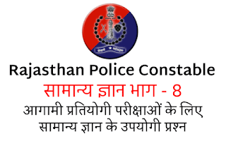 Rajasthan Police Constable GK Part - 8