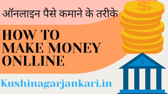 How to make money onlline in Hindi-part1-kushinagarjankari.in