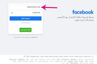 استرجاع حساب الفيس بوك بدون إيميل وبدون رقم هاتف  في 24 ساعة