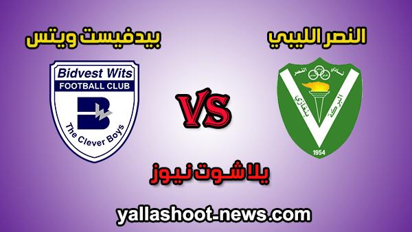 بث مشاهدة مباراة النصر الليبي وبيدفيست ويتس مباشر اليوم 29-12-2019 كأس الكونفيدرالية الأفريقية