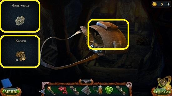 в сумке вынимаем монеты, часть узора и сумку в игре затерянные земли 5