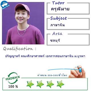 ครูพี่มาย (ID : 13704) สอนวิชาภาษาจีน ที่ชลบุรี