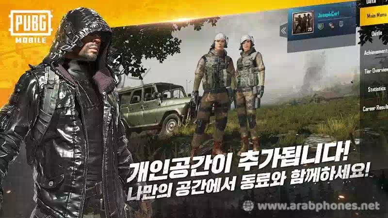 ببجي النسخة الكورية آخر اصدار