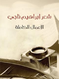 كتاب شعر إبراهيم ناجي