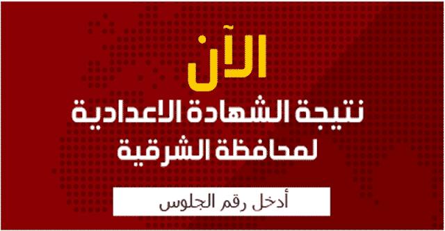 رابط معرفة نتيجة الشهادة الاعدادية بمحافظة الشرقية الترم الثاني - مديرية التربية والتعليم بالشرقية