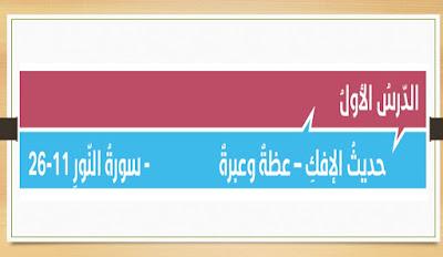 حل درس حديث الافك في التربية الاسلامية للصف الثاني عشر
