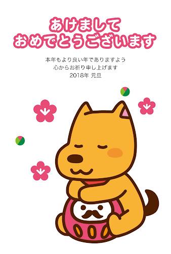ダルマを抱える犬のイラスト年賀状(戌年)