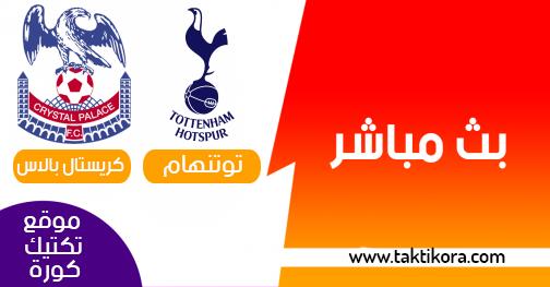 مشاهدة مباراة توتنهام وكريستال بالاس بث مباشر 14-09-2019 الدوري الانجليزي