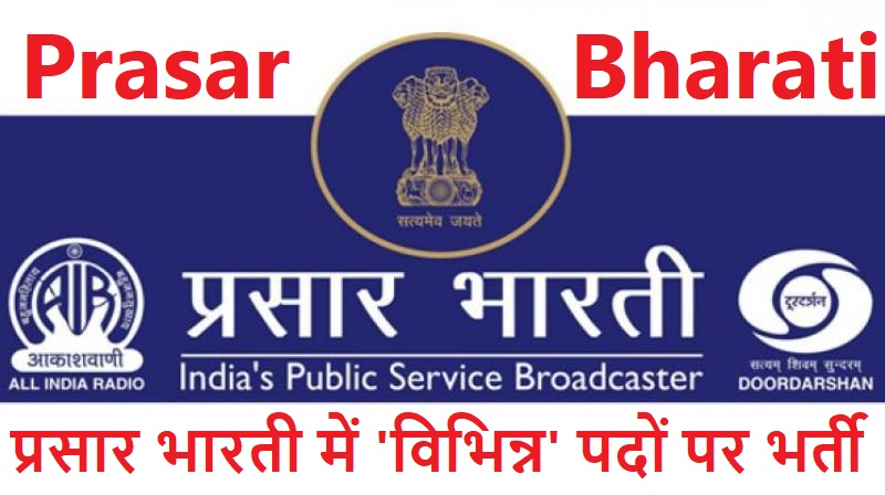 Prasar Bharati Recruitment 201