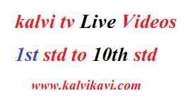 Kalvi VT Videos 2021-2022 - All class । All subjects
