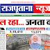 राजपूताना न्यूज ई-पेपर 23 मार्च 2020 डिजिटल एडिशन