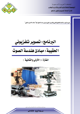 تحميل كتاب التصوير التلفزيوني .. مبادئ هندسة الصوت الفترة ( الأولى و الثانية )