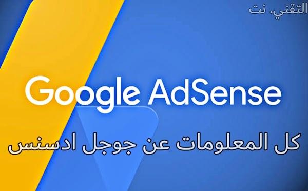 جوجل ادسنس ماتعريفه وماهي طرق تحقيق الربح منه | كل المعلومات عن جوجل ادسنس | التقني نت