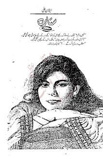 Sitaray by Eiqan Ali Episode 3 Online Reading