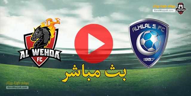 نتيجة مباراة الوحدة والهلال اليوم 11 مارس 2021 في الدوري السعودي