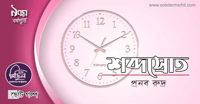 প্রনব রুদ্র   / শব্দস্রোত