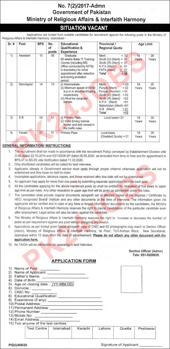 Assistant & Steno Typist Jobs 2020 in Ministry of Religious Islamabad