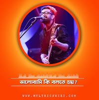 bhalobashi-ki-bolte-hoy-lyrics,bhalobashi-ki-bolte-hoy-mp3-download,imran-new-song-lyrics,bhalobashi-ki-bolte-hoy-by-imran-mahmudul-lyrics