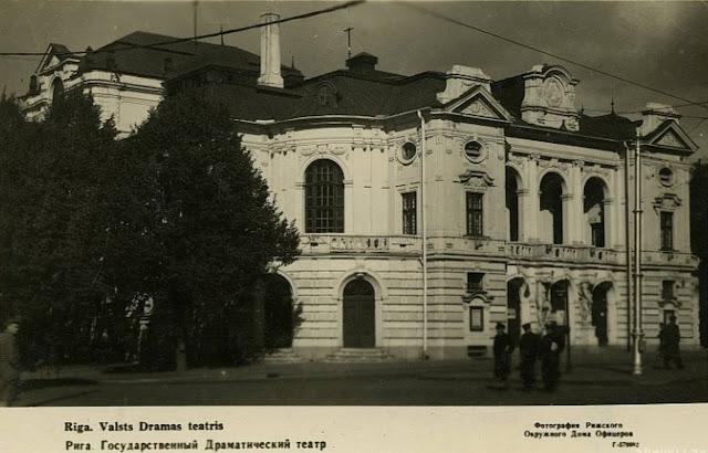 Вторая половина 1940-х годов. Рига. Бульвар Кронвальда, 2. Государственный театр драмы Латвийской ССР