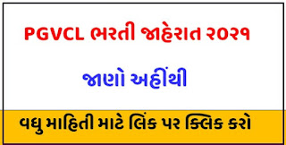 PGVCL Recruitment 2021 For Vidyut Sahayak (Junior Engineer Electrical ) Vacancy