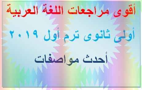 تجميع أقوى مراجعات اللغة العربية للصف الأول الثانوي ترم أول 2019 نظام جديد