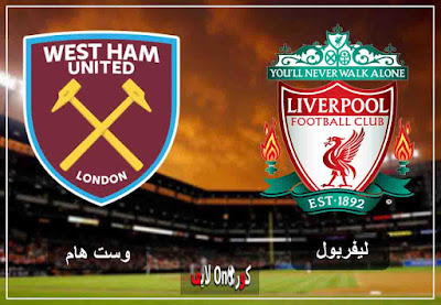 مشاهدة مباراة ليفربول ووست هام بث مباشر اليوم
