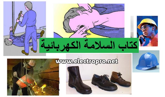 كتاب السلامة الكهربائية