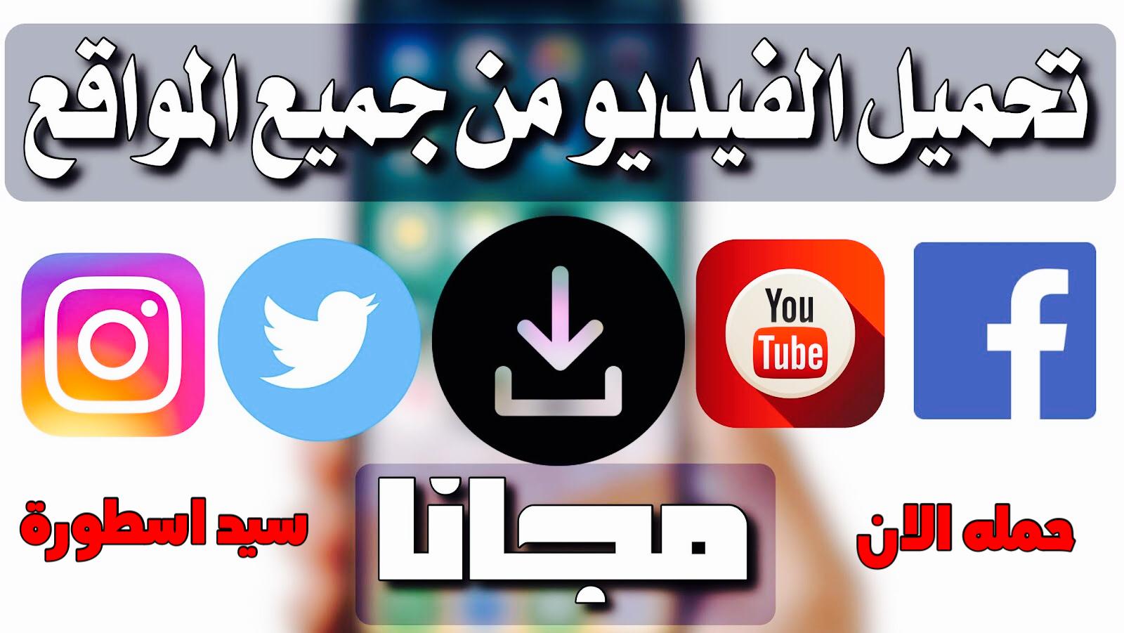 أشهر 4 تطبيقات مجانية لهواتف أندرويد لتحميل مقاطع الفيديو من اليوتيوب من اختيارات المحررين في