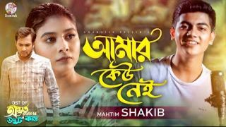Amar Keu Nei Song Lyrics - Mahtim Shakib