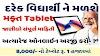 Apply Online Digital Gujarat Tablet Scheme 2021 Online Registration NAMO Tablet Yojana