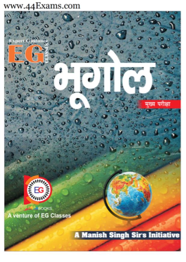 भूगोल , एक्सपर्ट गाइडेंस क्लासेज द्वारा : यूपीएससी परीक्षा हेतु हिंदी पीडीऍफ़ पुस्तक | Geography by Expert Guidance Classes : For UPSC Exam Hindi PDF Book