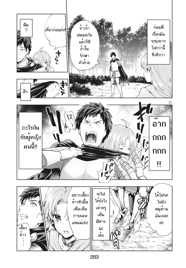Kaiko sareta Ankoku Heishi (30-dai) no Slow na Second Life) - หน้า 21