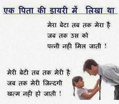 Miss U Papa Shayari In Hindi Fathers Day Poems In Hindi