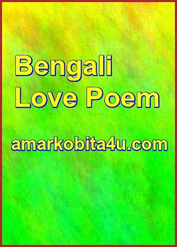 Bengali Love Poem (ভালোবাসার কবিতা)