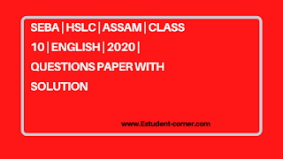SEBA | HSLC | English | Assam |  Previous Questions Paper | 2020 | With Answers