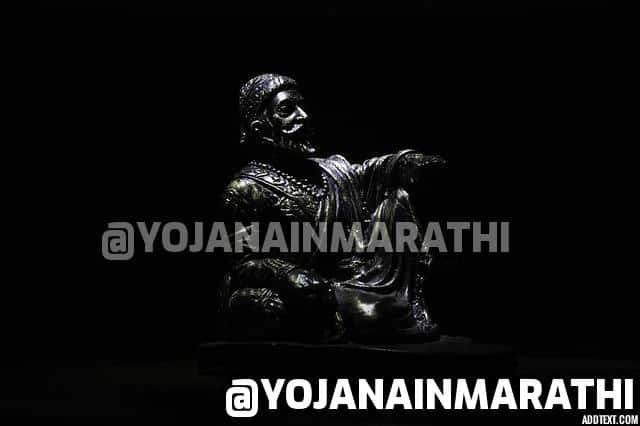 Shivaji Maharaj speech in Marathi