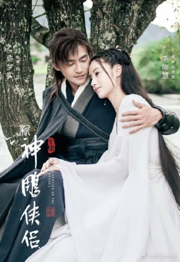 The New Version of the Condor Heroes Poster