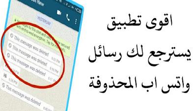 افضل تطبيق استرجاع رسائل واتس اب المحذوفة بدون روت عبر اندرويد