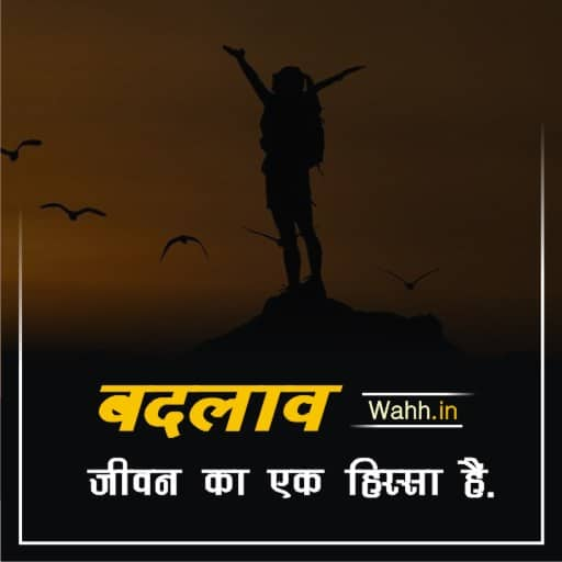 Change Quotes in Hindi And English