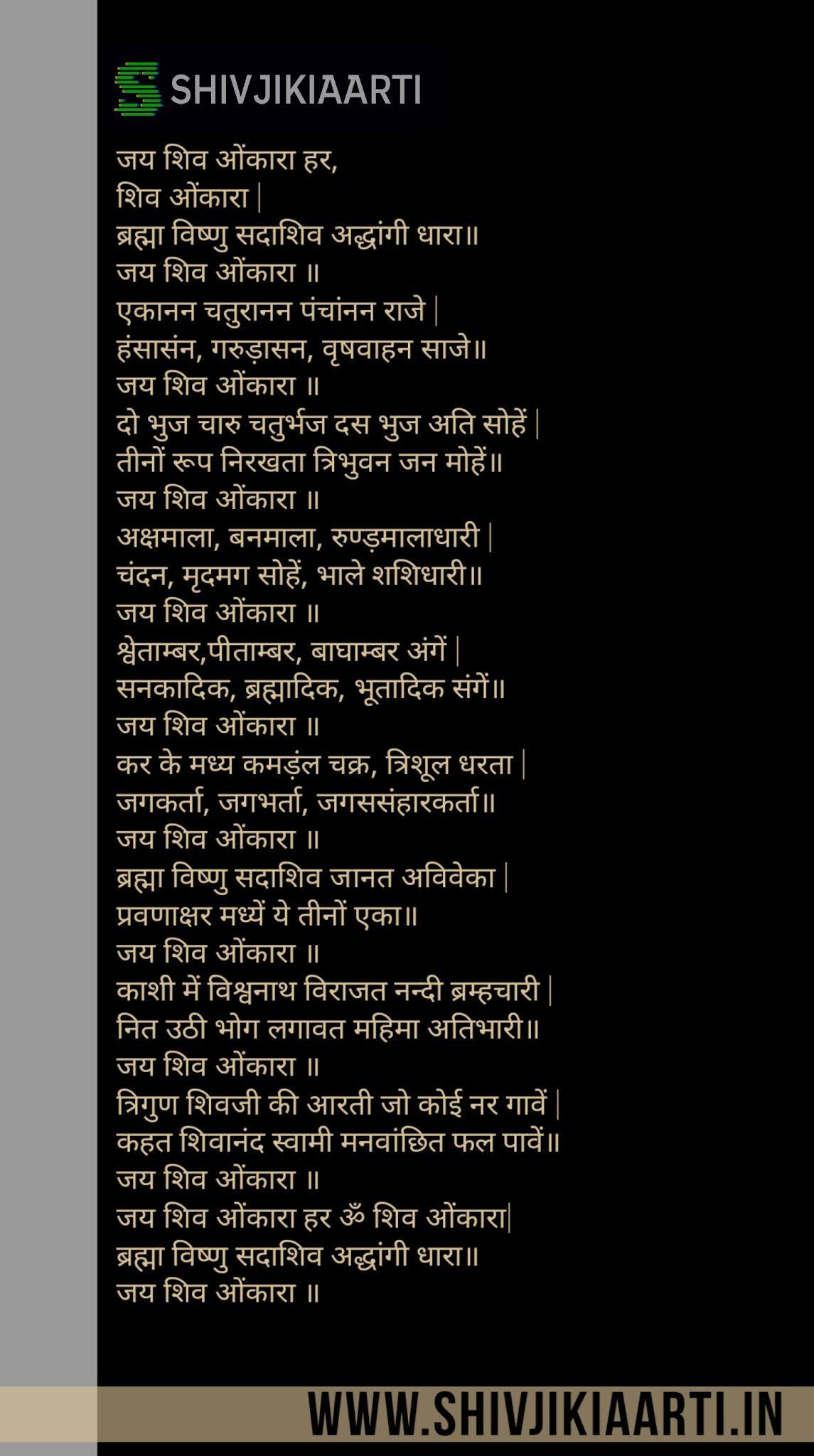 Shivji ki Aarti