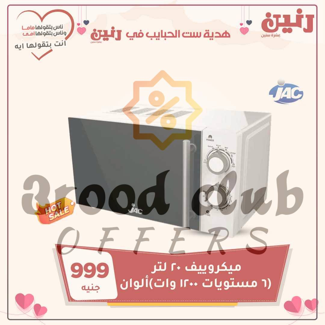عروض رنين اليوم الاحد 21 مارس